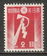 Japan 1937 Sc 256  MLH* - Unused Stamps