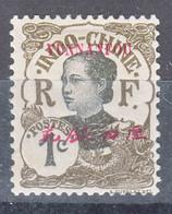 Yunnanfou Yunnanfu 1908 Yvert#33 Mint Hinged (avec Charniere) - Unused Stamps