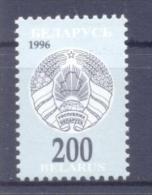 1996. Belarus, Definitive 200Rub, 1v, Mint/** - Belarus