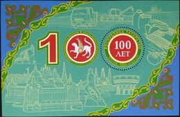 Russia, 2020, Mi. 2864 (bl. 300), The 100th Anniv. Of The Republic Of Tatarstan, MNH - Blocks & Sheetlets & Panes