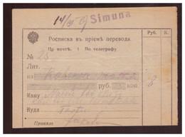 Postal Check With Prov.line Cachet Simuna,1919,Estland,Estonia - Estonie
