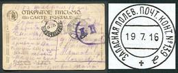 0520 WWI ROMANIAN Front Russia FIELD PO#139 Sadagura ROMANIA Cancel 1917 CENSOR Postcard From Active ARMY To Saratov Pmk - 1. Weltkrieg (Briefe)