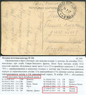 0545 WWI Russia ROMANIAN Front FIELD PO#104 Galația ROMANIA Cancel 1917 Postcard To Petrograd - Cartas De La Primera Guerra Mundial