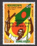 Bangladesh 1982 Armed Forces Day Overprint, MNH, SG 187 (F) - Bangladesh