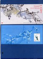 TIMBRE FRANCE REF170321, BLOC SOUVENIR 6 AVEC ETUI, Année Lunaire Chinoise Du Chien, 2006 , NEUF - Foglietti Commemorativi