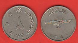 Afghanistan 2 Afgani 1961 AH 1340 - Afghanistan