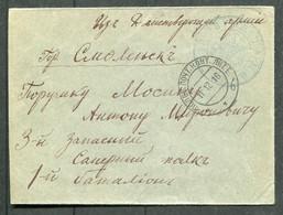 05214 WWI ROMANIAN Front Russia Field PO Letter E Roman 1916 Cancel Military SEAL To Smolensk Main FPO Pmk - Cartas De La Primera Guerra Mundial