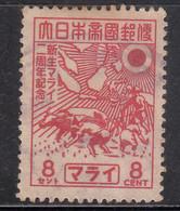 8c Used, Japanese Occupation Of Malaya 1944,  Rice Planting, Farming, Animal, Map,  Japan / Malaysia - Japanse Bezetting