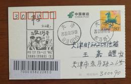 Saluting Contrarian Advancer,CN 20 Tianjin Fighting COVID-19 Pandemic Novel Coronavirus Pneumonia Propaganda PMK Used - Malattie