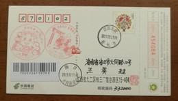 Stay Jiujiang For New Year,CN20 COVID-19 Epidemic Prevention Control Novel Coronavirus Pneumonia PMK 1st Day Used - Malattie