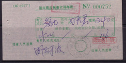 CHINA CHINE HEILONGJIANG  TIELI 152518 包裹收费   Package Charge ADDED CHARGE CHOP  0.10 YUAN - Non Classificati