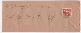 Japan Brief Mit 6 Y Druckerin Von 1948 Mit Inhalt - Briefe U. Dokumente