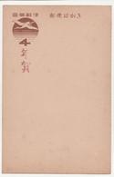 Japan Ganzsache 4 In Braun Mit Storch - Sin Clasificación