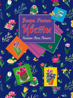 Russia 2021 Flowers, Irises, Special Pack - Andere