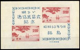 1948, Japan, Bl. 22, (*) - Ohne Zuordnung