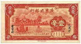 CHINA - 10 Cents - 1934 - Pick S 2431 - The Kwangtung Provincial Bank - China