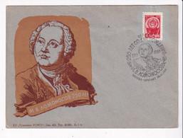 USSR Russia Cover 1961 Lomonosov. Moscow - Storia Postale