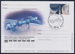 338 RUSSIA 2018 ENTIER POSTCARD 2019-001 Os Used SPACE ESPACE Docking STATION MISSILE ROCKET WALK Moscow - Rusia & URSS