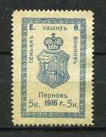 TIMBRES BIENFAISANCE RUSSES - PERNOV - Comité De La Grande-Duchesse Elisabeth Feodorevna - 5 Kopecks - Erinnofilia