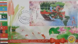 D976- FDC Of Iran Persia 2018 (PKR) Global Celebration Nowruz Pakistan India Turkey Afghanistan Flowers Fish Nature Flag - Irán