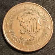 BOSNIE HERZEGOVINE - 50 FENINGA 1998 - KM 117 - Bosnia And Herzegovina - Bosnia And Herzegovina