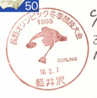 123  Jeux Olympiques D'hiver Nagano - 1998 Winter Olympics, Curling Pictorial Cancel, Hakuba Stationery Postcard - Winter (Other)