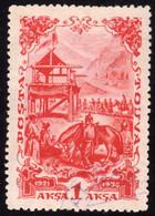 Tuva 1936 Independence 1a P11 Fine Used SG96B Scott#89a - Tuva