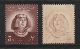 Egypt - 1958 - Rare - Printing Error - Calque - ( Princess Nofret ) - MNH (**) - Unused Stamps