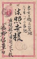 0550 / Japan - 1876 Ff. - Postkarte Ascher Nr. 16 Gestempelt / € 6.50 - Cartoline Postali