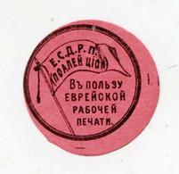 """TIMBRES BIENFAISANCE RUSSES - Badge De Collecte Volontaire Du Parti Travailliste Social-démocrate Juif """"Poalei Zion"""" - Erinnofilia"""