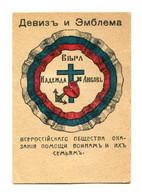 VIGNETTE RUSSES - DEVISE ET EMBLEME DE VSEROSSISK (Novorossiïsk). Une Société Pour Aider Les Soldats. Moscou - Erinnofilia