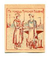 VIGNETTE CARITATIVE RUSSES / UKRAINE / CRIMEE - Armée Rouge De Feodosia 1920 Aidant La Caserne Rouge - Erinnofilia