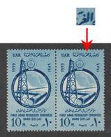 "Egypt - 1959 - Rare Error - Extra Dot Above ""ع"" - First Arab Petroleum Congress, Cairo - MNH - NP #C220d2 - Unused Stamps"