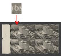 "Egypt - 1959 - Rare Error - White Dot On ""O"" Of Hilton - Nile Hilton - MNH - NP #C216a2 - Unused Stamps"
