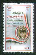 EGYPT / 2021 / ISRAEL / MARTYR'S DAY / ABD EL MONIEM RIAD / FLAG /  WAR OF ATTRITION / MNH / VF - Unused Stamps