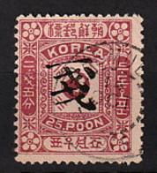 Korea 5 O - Korea (...-1945)
