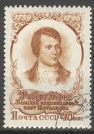 Sowjetunion 1867 O Robert Burns - Usados