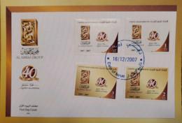 O) 2007 EGYPT, AL ABBAS GROUP, TOGETHER WE CONTINUE, FDC XF - Cartas