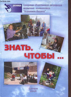 Ouvrage En Russe. - Collectif - 2004 - Cultural