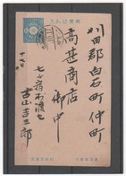 JAPON 1911-15 ENTIER POSTAL 1 1/2 SEN - Cartoline Postali