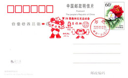 China / Chine 2005, 2008 Beijing O.G. / J.O De Pékin / Weightlifting / Haltérophilie / Jingjing / Postcard - Summer 2008: Beijing