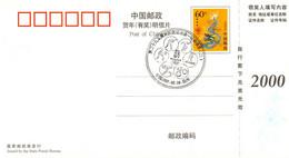 China / Chine 2007, 2008 Beijing O.G. / J.O. De Pékin / Different Sports / Postcard - Summer 2008: Beijing