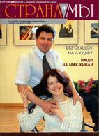 Revue Russe - N°1 2004. - Collectif - 2004 - Cultural