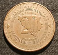 BOSNIE HERZEGOVINE - 20 FENINGA 2004 - KM 116 - Bosnia And Herzegovina - Bosnia And Herzegovina