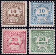 ✔️ Heraklion 1898 - British Territory - Mi. 2/5 * MH - €40 - Depart 3.99 - Other