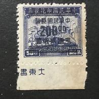 "◆◆◆CHINA 1949 Gold Yuan Surch, Revenue Stamps ,""by San Yi Print  Co.,Shanghai "" ,Sc #926  ,  $200. On $50  NEW   AB4560 - 1912-1949 Republik"