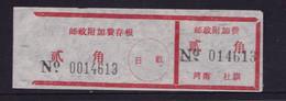CHINA CHINE CINA HENAN SHEQI 473300 POSTAL ADDED CHARGE LABELS (ACL)  0.20 YUAN - Non Classificati