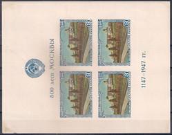 Russia 1947, Michel S/sheet Nr 10, Type II, MNH OG, But - Ungebraucht