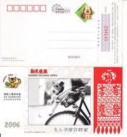 China 2006 Dog Bicycle Postal Stationery 1P - Brieven En Documenten