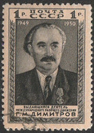 URSS Russie 1950 N° 1257 Anniversaire De La Mort De G.M.Dimitrov (H8) - Usati